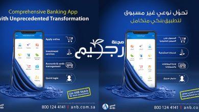 رقم وتطبيق البنك العربي البديل عن خدمة العملاء