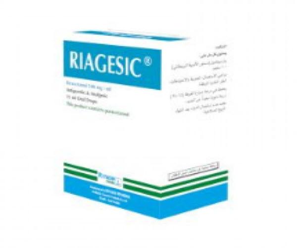 رياجسك نقط للأطفال Riagesic خافض للحرارة ومسكن لآلام أعراض البرد مجلة رجيم