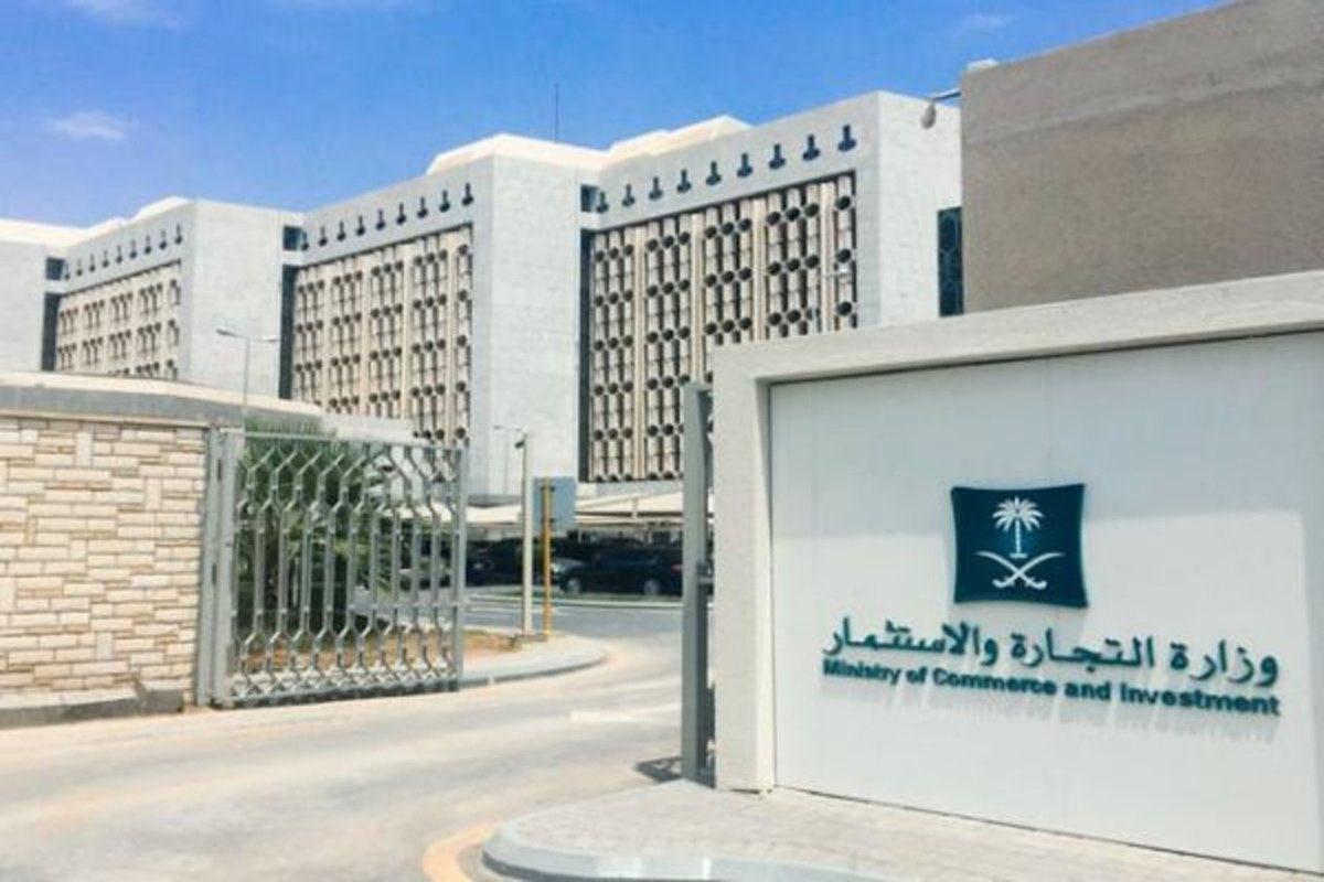 شروط اصدار سجل تجاري جديد في السعودية 2021
