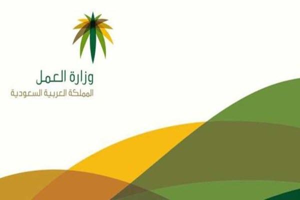 شروط وزارة العمل فتح مكتب استقدام في السعودية