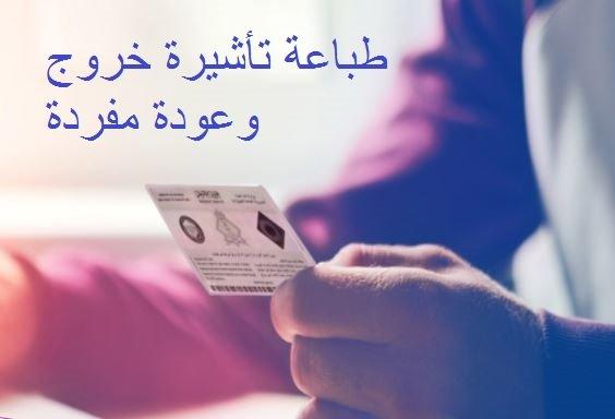 طباعة تأشيرة خروج وعودة مفردة برقم الإقامة مقيم وصدور تأشيرة خروج مجلة رجيم