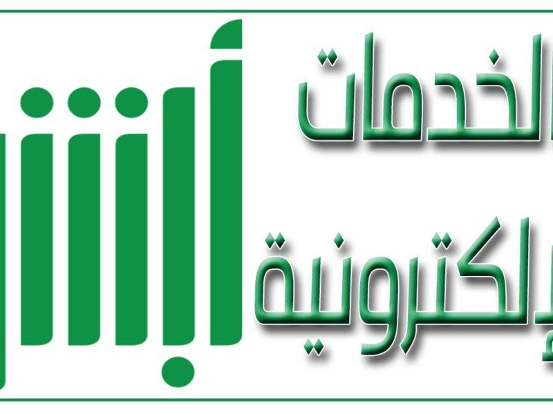 طريقة الحصول على الهوية الرقمية السعودية