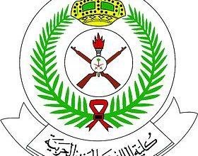 شروط كلية الملك عبدالعزيز الحربية لخريجي الثانوية 2021