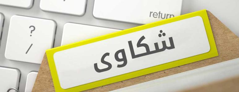 كيفية تقديم شكوى لمؤسسة النقد السعودي