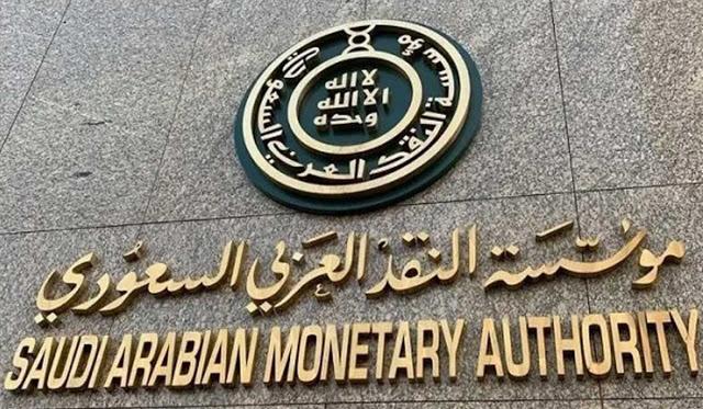 كيفية تقديم شكوى لمؤسسة النقد العربي