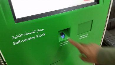 ماكينة تجديد بطاقة الأحوال