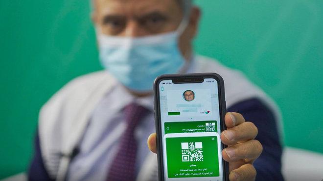 خدمة الجواز الصحي