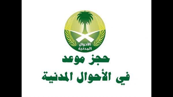 متى يتم تجديد بطاقة الأحوال المدنية في السعودية