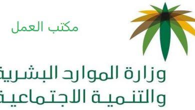 مكتب العمل السعودي