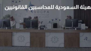 شروط التسجيل في هيئة المحاسبين السعوديين والطريقة بالتفصيل