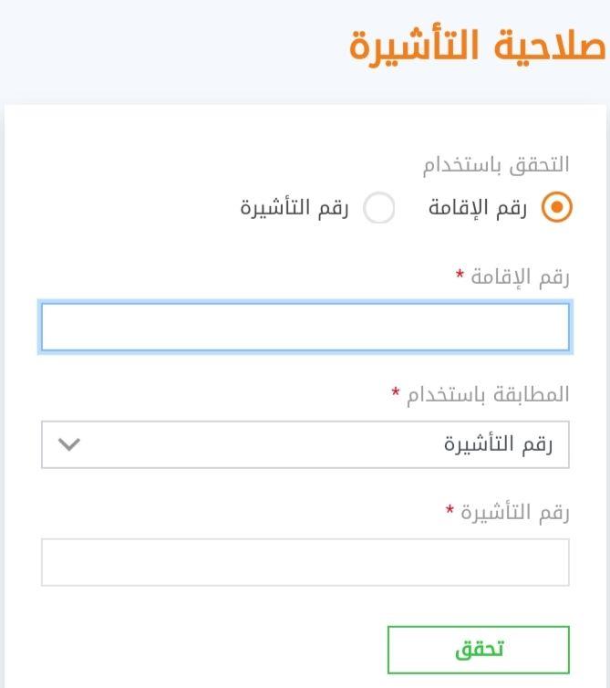 خدمة مقيم خروج وعودة استعلام عن تأشيرة الخروج والعودة برقم الإقامة مجلة رجيم