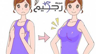 الفرق بين ثدي العزباء والمتزوجة وسبب التغيير في حجم الصدر