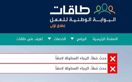 كيف أحدث حافز ورابط تحديث بيانات حافز taqat.sa