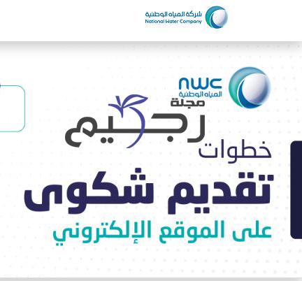 خطوات تقديم شكاوى فواتير المياه السعودية