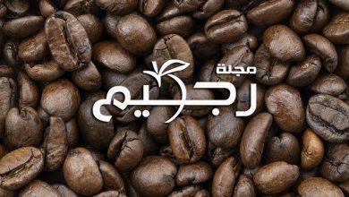 القهوة والتخسيس