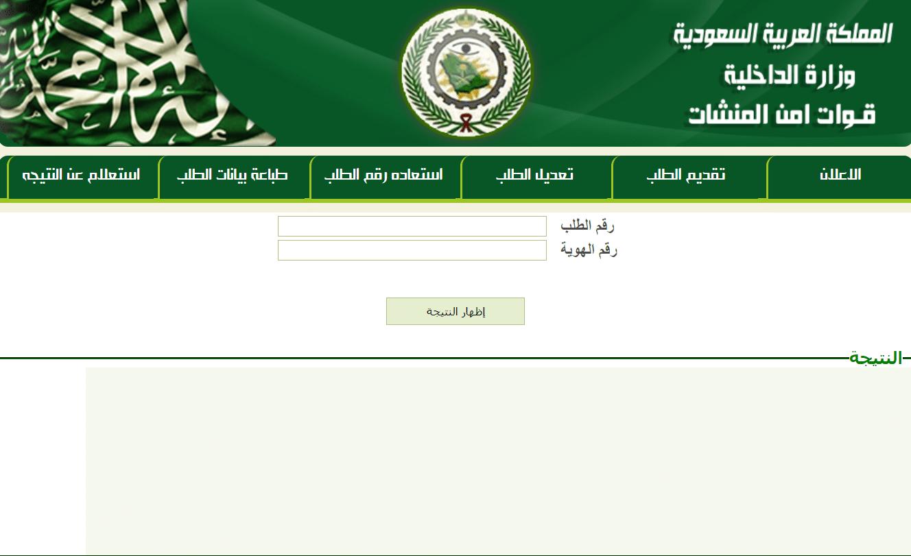طريقة التسجيل في أمن المنشأت 1442 فى السعودية