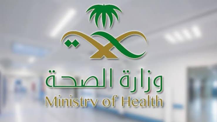 حاسبه برنامج سلم رواتب الصحة 2021