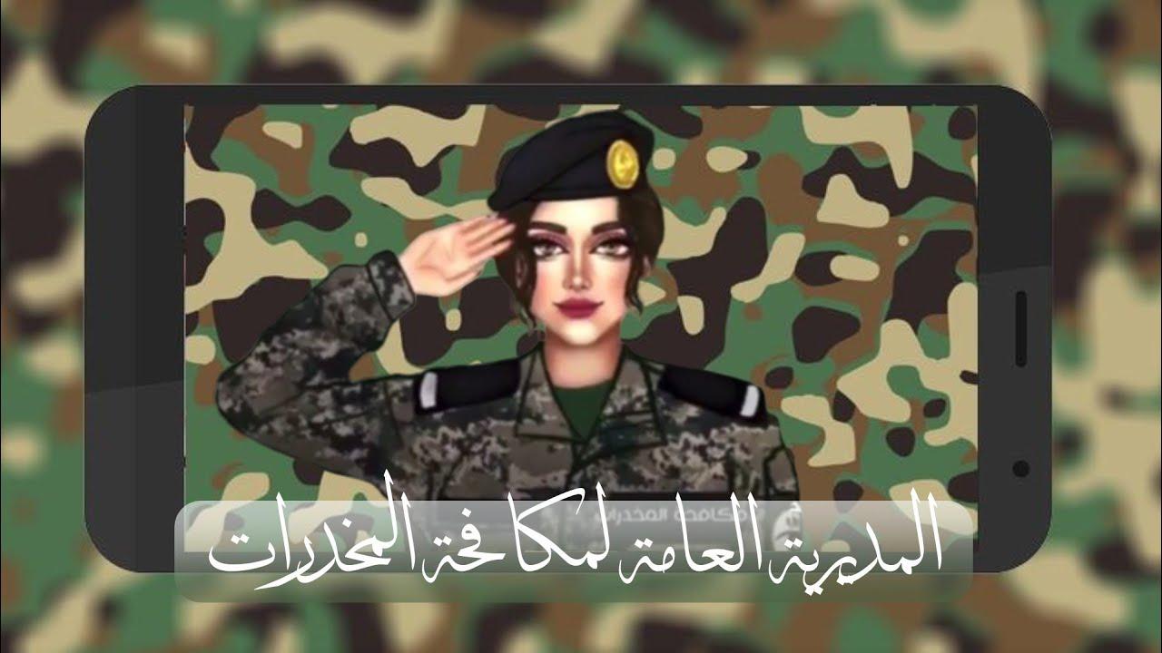 كم راتب جندي نساء مكافحة المخدرات 1442