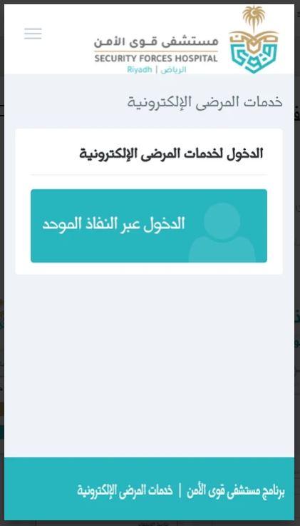 تحميل تطبيق مستشفى قوى الأمن وأرقام التواصل مع المستشفى مجلة رجيم