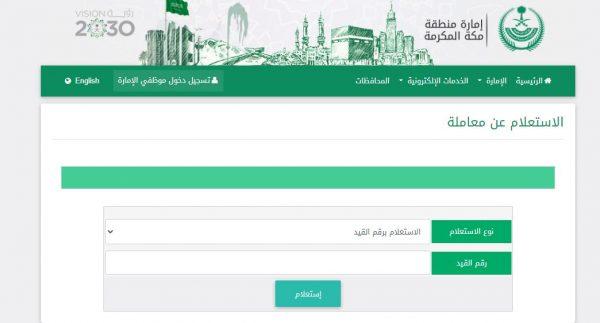 خطوات استعلام عن معاملة وزارة الداخلية السعودية 2021 مجلة رجيم