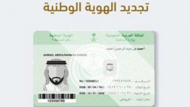 كيفية تجديد الهوية الوطنية