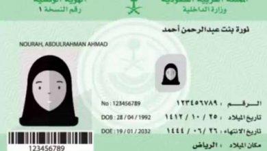 متطلبات إصدار بطاقة هوية وطنية للنساء مع الشروط 2021