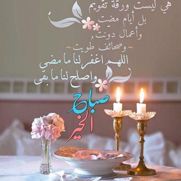 صباح الخير ورسائل تهنئة بقدوم شهر رمضان 2021 مجلة رجيم