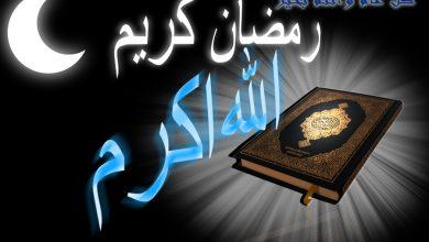 مقدمة عن شهر رمضان