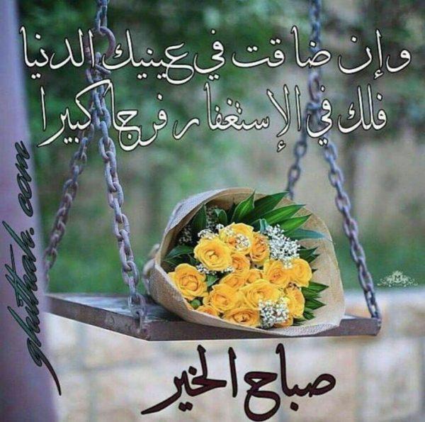 صباح الخير ورسائل تهنئة بقدوم شهر رمضان 2021