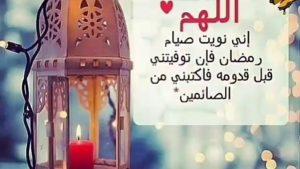 أهم أدعية العشر الأوائل من شهر رمضان
