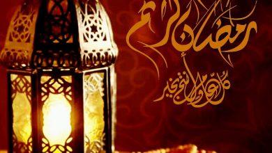 أدعية لدخول شهر رمضان