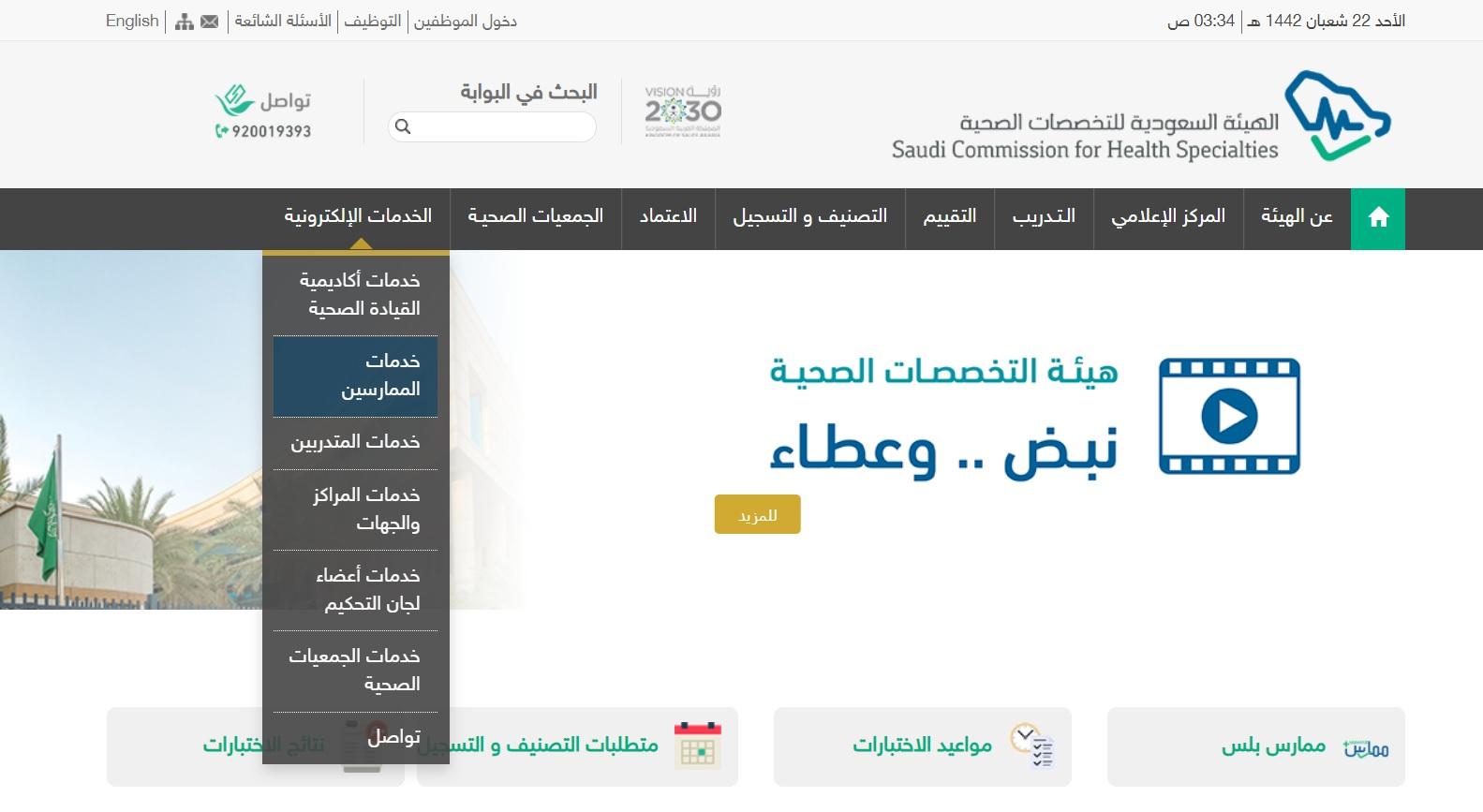 خطوات التسجيل في اختبار الهيئة السعودية