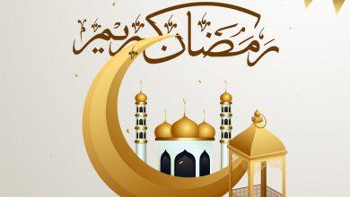 دعاء رمضان اليوم الأول