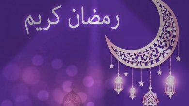 فرض صيام شهر رمضان المبارك